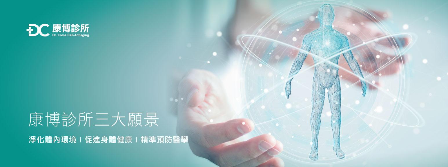 康博_國內幹細胞官網1