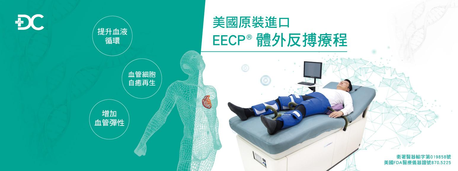 康博診所EECP
